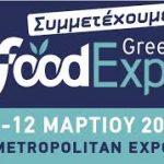 Το Αγρόκτημα Ζωής στην Food Expo 2018