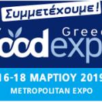 Το ΑΖ συμμετέχει στην FOODEXPO 2019